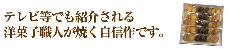 テレビ等でも紹介される洋菓子職人が焼く自信作です。