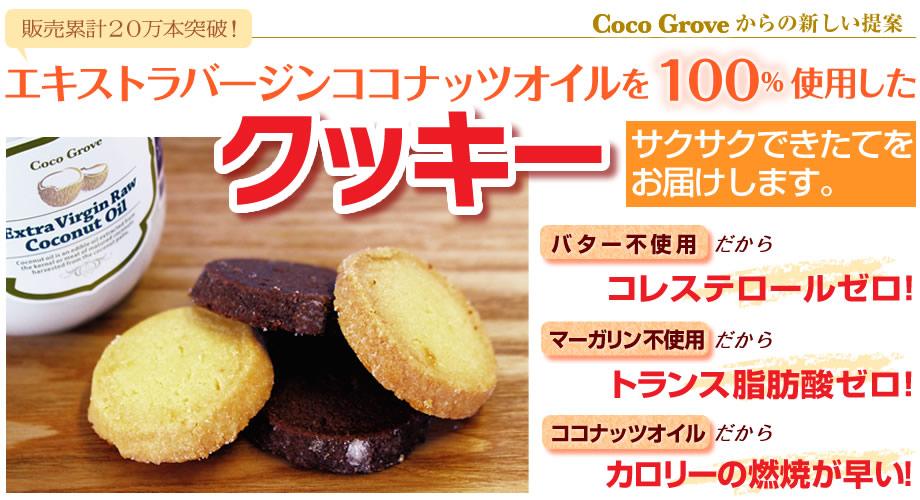 エキストラバージンココナッツオイルを100%使用したクッキー サクサクできたてをお届けします。